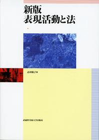 新版表現活動と法_shida2016_03-thumb-198x278-2889