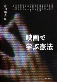 映画で学ぶ憲法_shida2016_02-thumb-200x284-2887