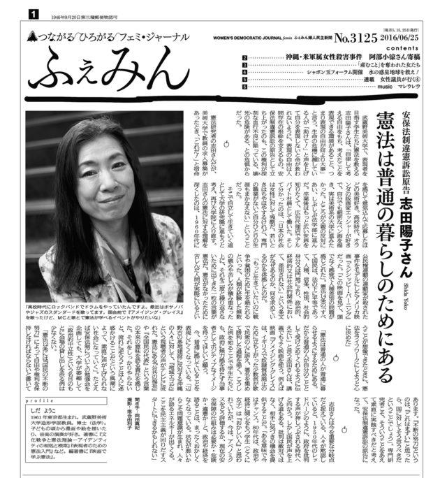 ふぇみんNo.3125記事 志田陽子インタビュー20160625