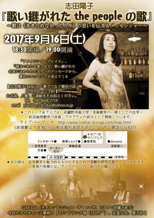 志田陽子Talk&Live 歌でつなぐ憲法の話