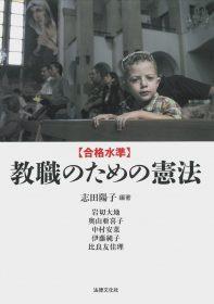志田陽子編著『教職のための憲法』