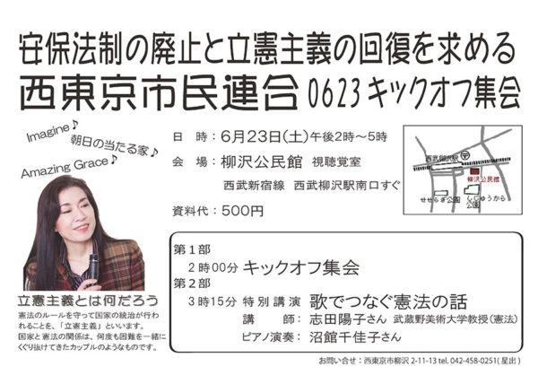 西東京市民連合0623キックオフ集会チラシ