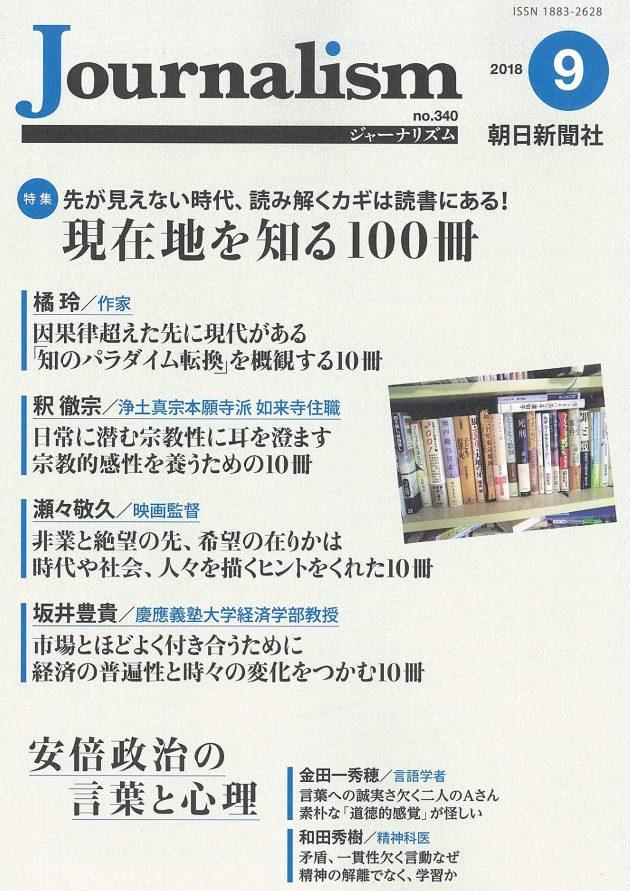 朝日新聞社『ジャーナリズム』2018年9月号