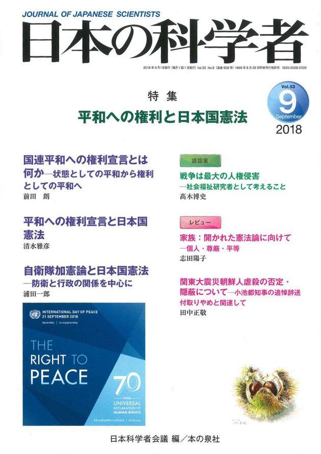 書影『日本の科学者』2018年9月号