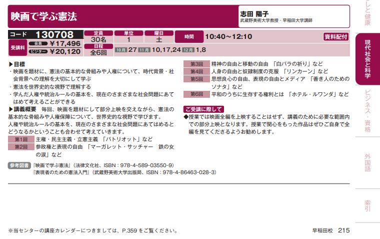 講座:映画で学ぶ憲法 早稲田大学EXT