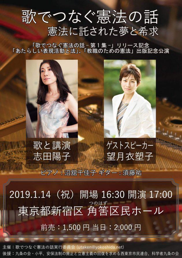 「歌う憲法学者」志田陽子の「歌でつなぐ憲法の話 憲法に託された夢と希求」