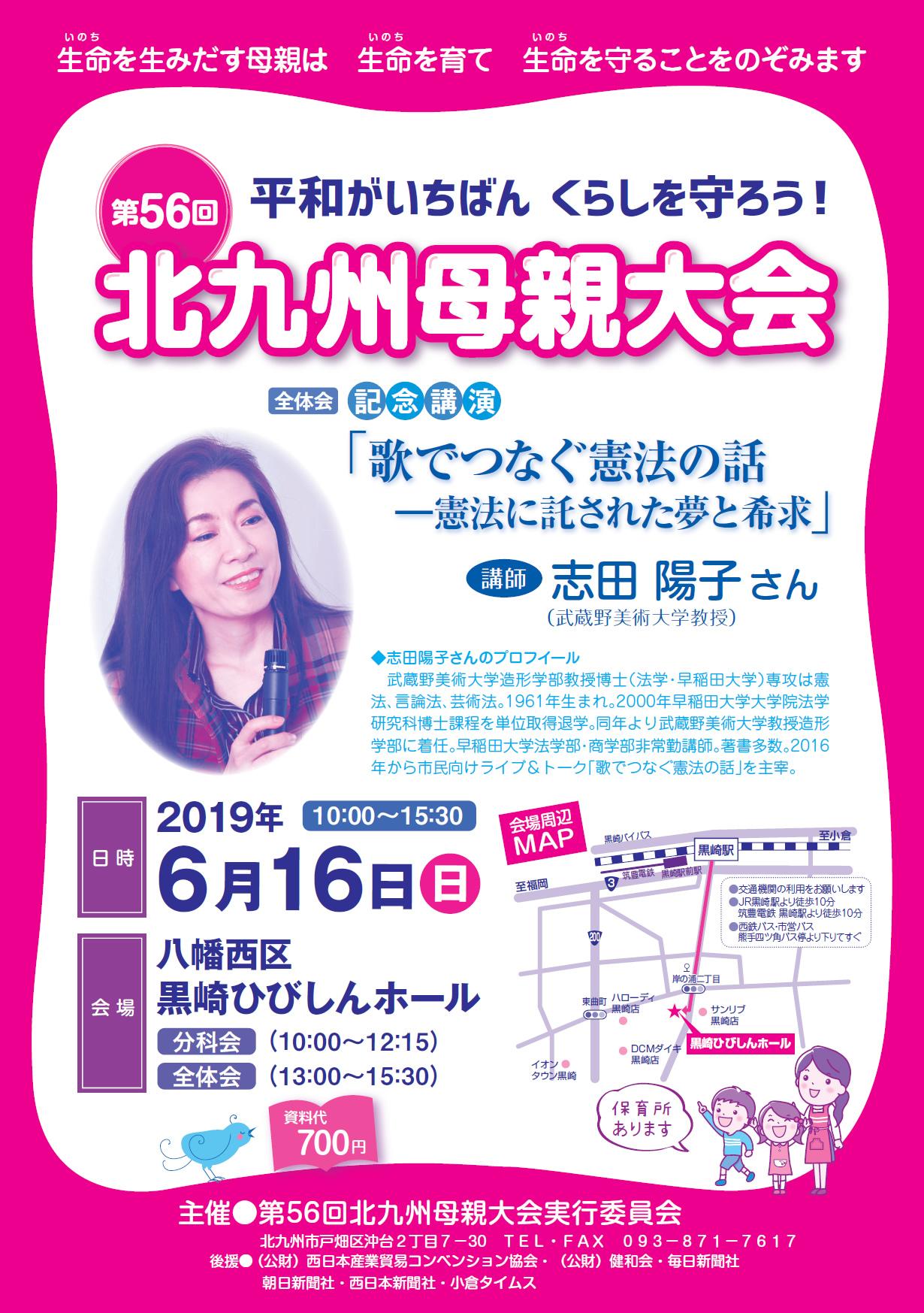 北九州母親大会チラシ 【歌でつなぐ憲法の話】
