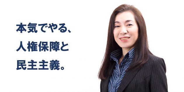 東村山市長選予定候補 志田陽子