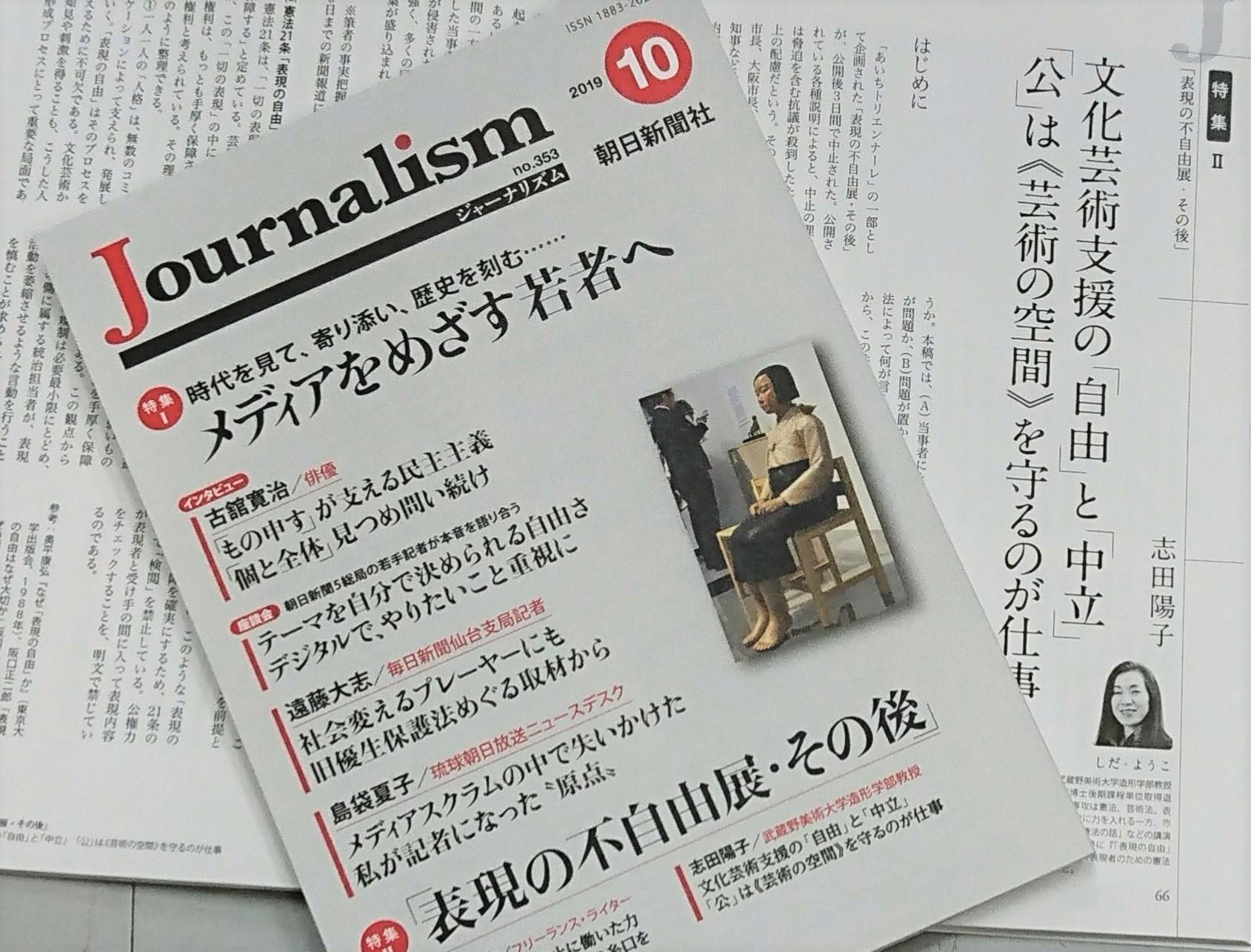 朝日ジャーナリズム10月号写真_20191010 志田陽子