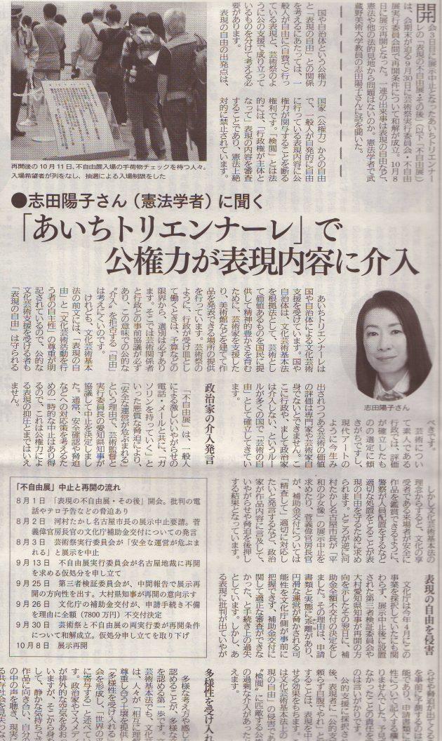 ふぇみん2019年10月25日号掲載論説トリミング