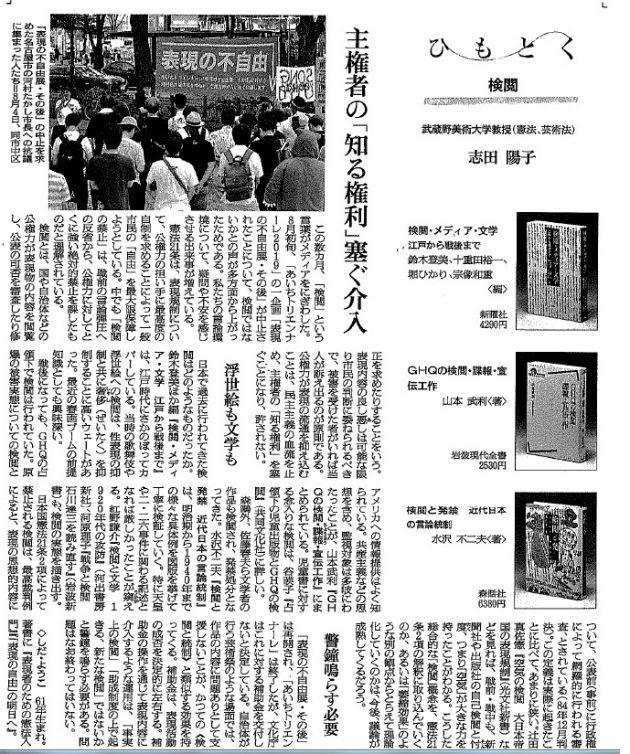 朝日新聞「ひもとく」2019年10月26日掲載