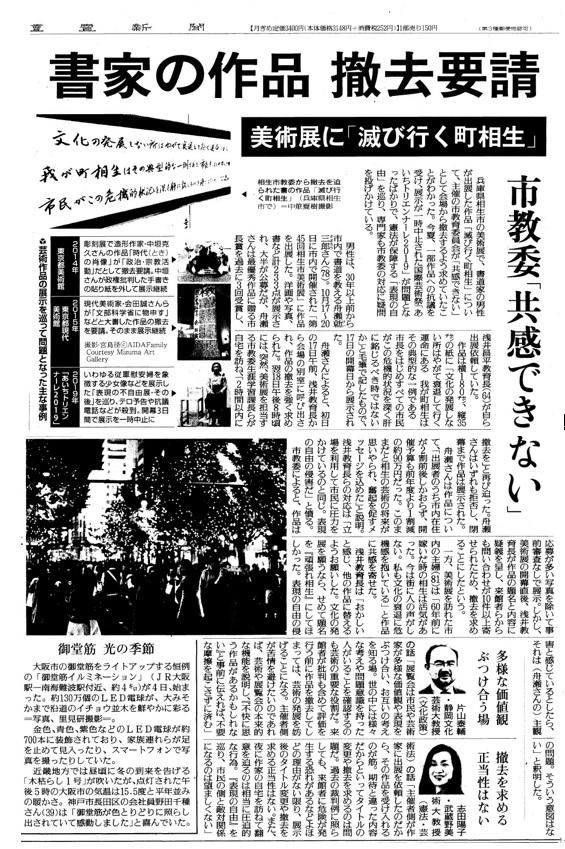 20191105 読売新聞 コメント掲載紙面