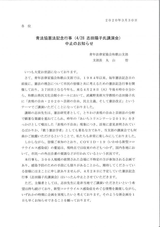 4/28志田陽子氏講演会中止のお知らせ