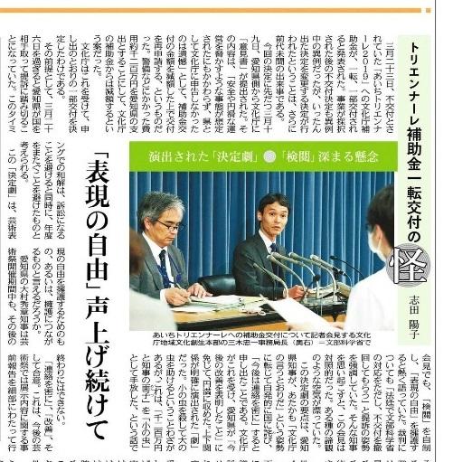 志田陽子論説 東京新聞電子版2020 0402