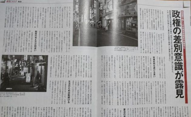 アエラ2020年4月20日号志田陽子紙面画像