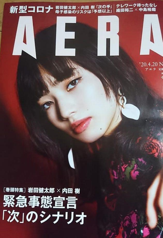 アエラ2020年4月20日号表紙画像