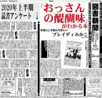 図書新聞3457号