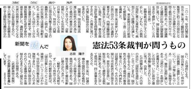 2020 0712 東京「新聞を読んで」
