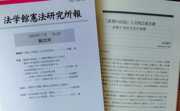 2020 0720 法学館憲法研究所22号