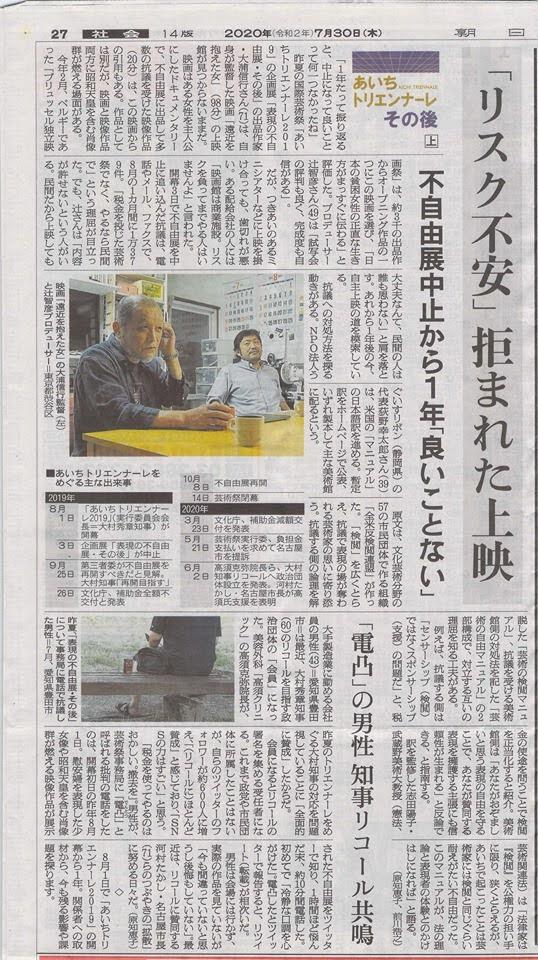 2020 0730 朝日新聞 あいトリから1年