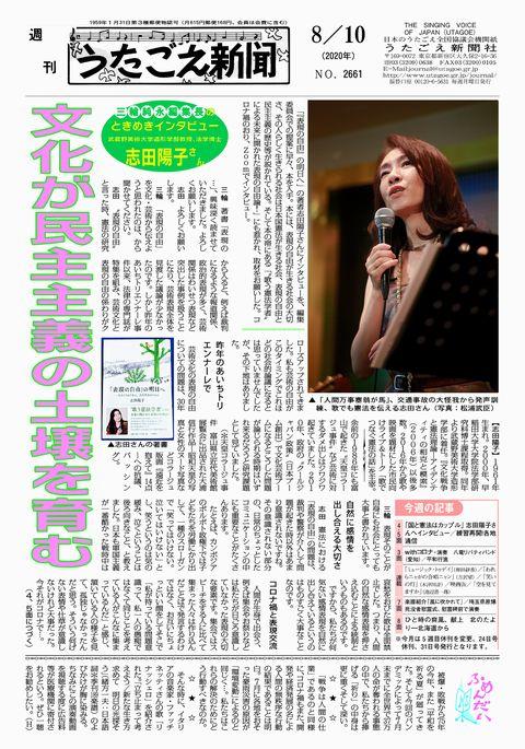 うたごえ新聞2020年8月10日号_志田陽子インタビュー