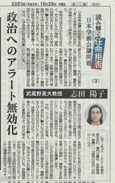 2020 1029 日本海新聞
