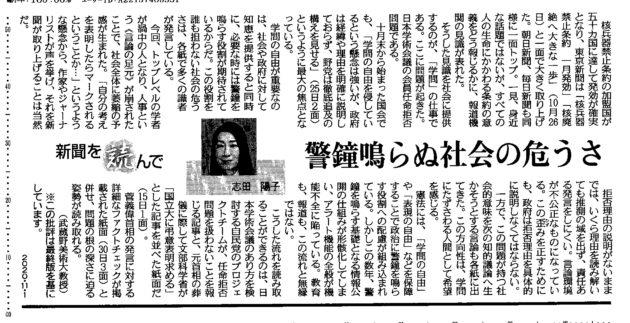 2020 1101 東京新聞「学術会議問題」