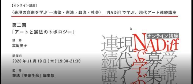 2020 1119 美術手帖オンライン講座(トリミング)01