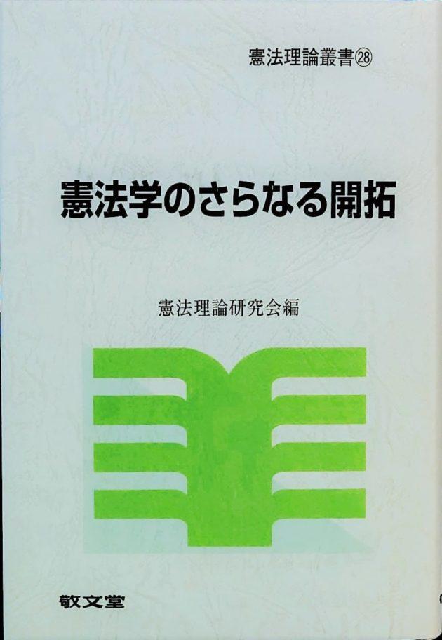 憲法理論叢書28巻「憲法学のさらなる開拓」画像1