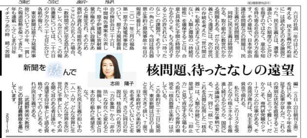 新聞を読んで「核問題待ったなしの遠望」トリミング東京新聞2021 0131