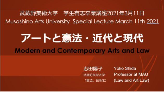 2021 0311 ムサビ卒制イベント「アートと憲法」表紙スクショ