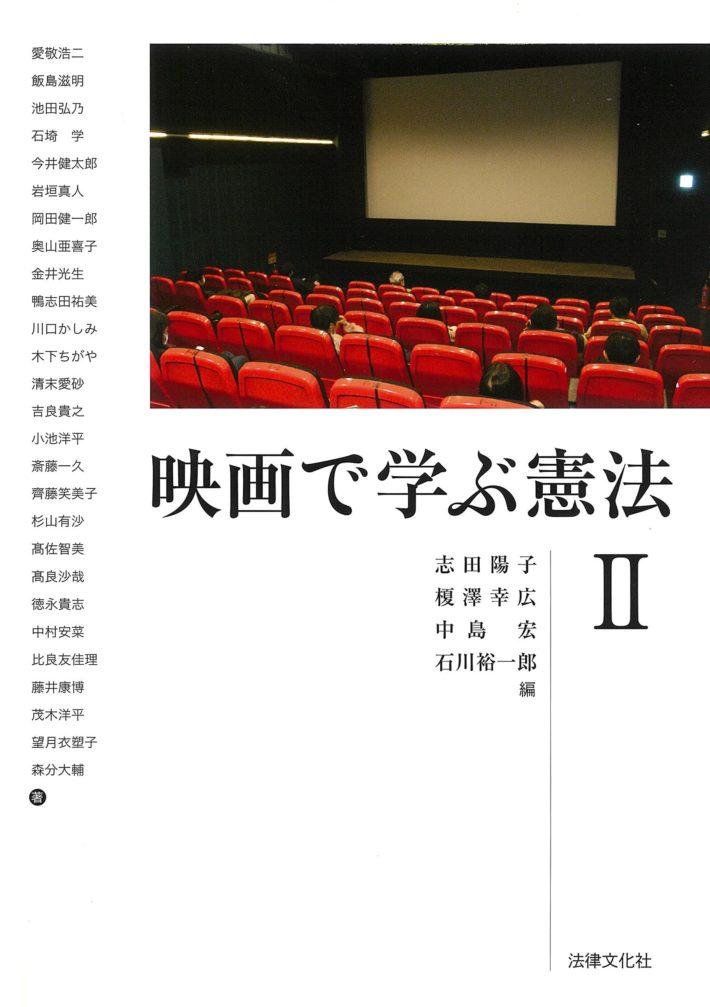 『映画で学ぶ憲法Ⅱ』 志田陽子