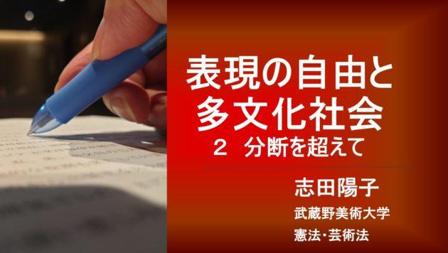 2021 0327静岡労研「表現の自由と多文化社会」
