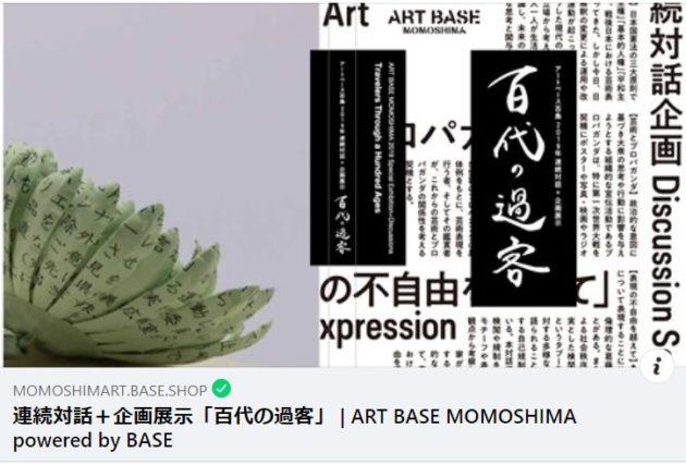 ArtBase百島「百代の過客」2021 0401