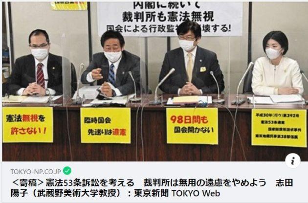 東京新聞web 憲法53条寄稿 2021 0402