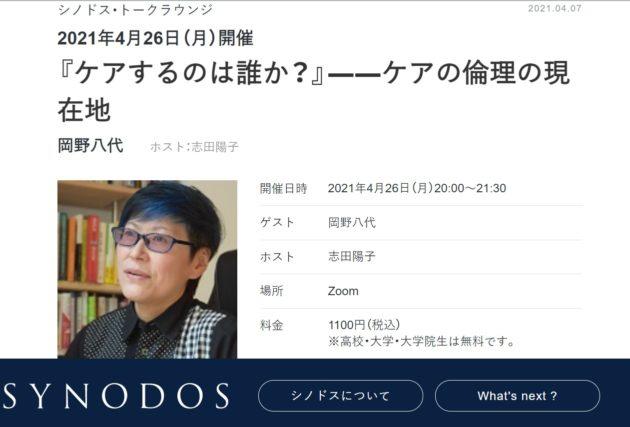 2021 0426 シノドス・トークラウンジ 志田陽子