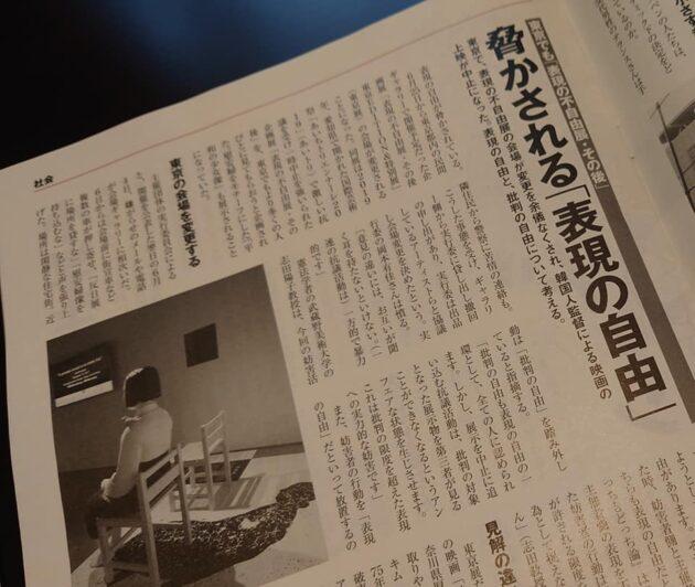 アエラ2021 0628号 p25 志田コメント掲載ページ2