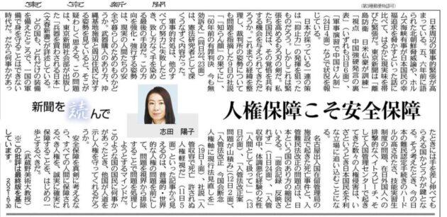 東京新聞05面「新聞を読んで」志田記事 20210530