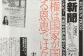 志田陽子インタビュー『「表現の自由」の明日へ』 図書新聞3390号