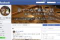 Facebookに「歌でつなぐ憲法の話」のページ(公開)を作りました