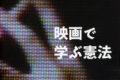映画で学ぶ憲法 志田陽子
