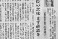 共同通信 中国新聞掲載 2019年10月5日