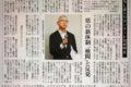 東京新聞 2020 0512 夕刊 「ひろしまトリエンナーレ」中止問題 コメント掲載