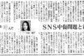 2020 0809 東京新聞新聞を読んで
