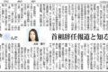 新聞を読んで 2020 0906 掲載誌面スクショ 記事のみ抜粋2
