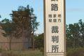 釧路地裁 DSC_0729