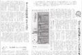 2020 1124 朝日新聞「開かぬ臨時国会」スクショ 色調整