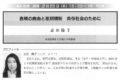 人権研究所講演告知 志田 2021 0225 _トリミング