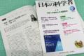 【論稿】家族:開かれた憲法論に向けて- 個人・尊厳・平等 『日本の科学者』2018年9月号