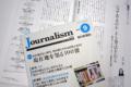 志田陽子寄稿『ジャーナリズム』2018年9月号
